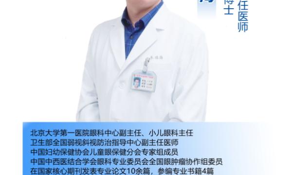 全省征集小儿疑难眼病患者,北京大学第一医院朱德海博士出诊福州爱尔眼科